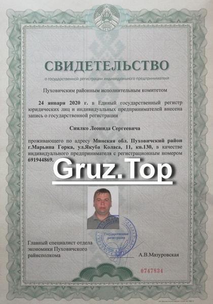 ИП Сиялко Л.С. Грузоперевозки